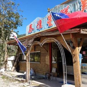 泰雅星鮮美食星空露營區