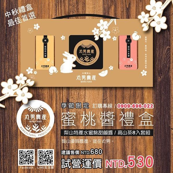 【中秋節禮盒】蜜桃醬禮盒