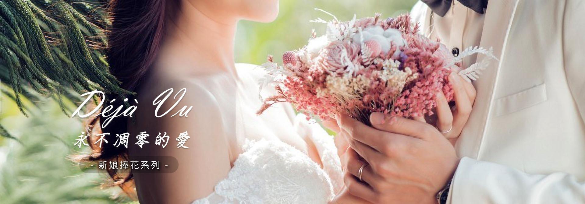 永生卉所 永生花 新娘捧花