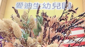 2020幼兒園母親節花藝教學活動