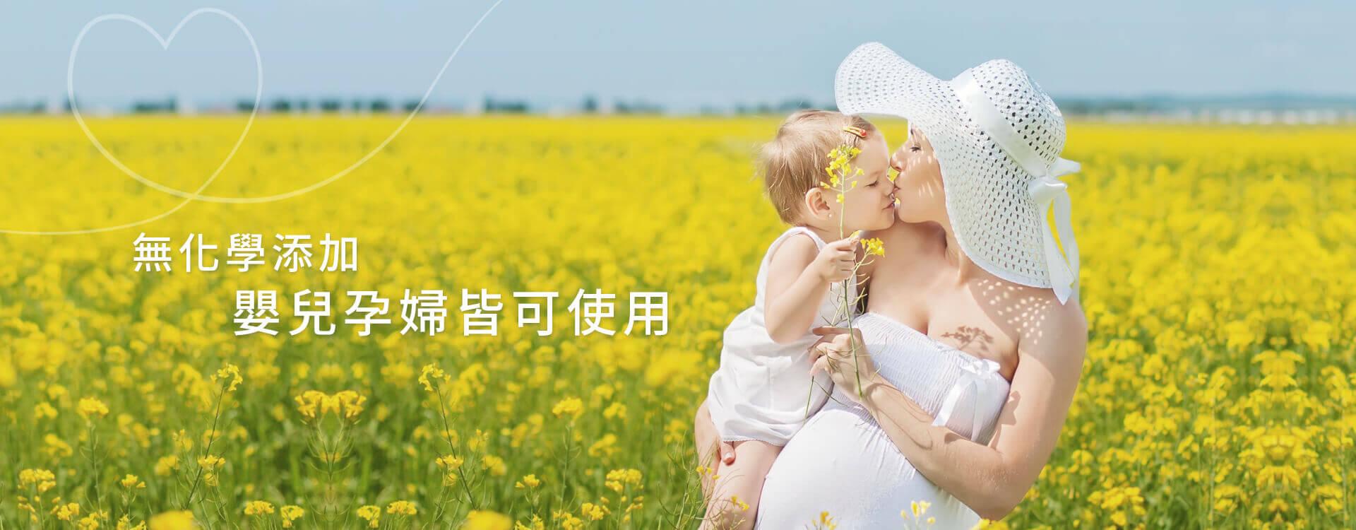 無化學添加,嬰幼兒都可以使用