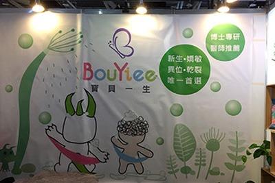臺中婦幼展 2018.08.30-09.02