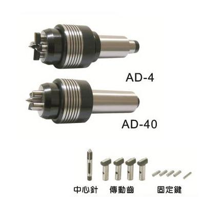 AD替換可調型驅動頂針