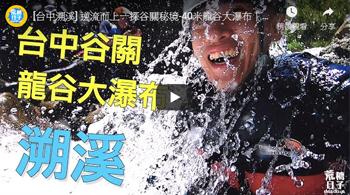 [台中溯溪] 逆流而上一探谷關秘境-40米龍谷大瀑布