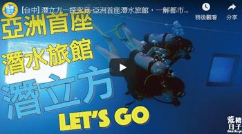 [台中] 潛立方一探究竟-亞洲首座潛水旅館,一解都市潛癮