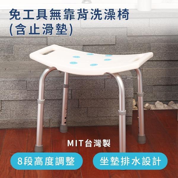 免工具無靠背洗澡椅(含止滑墊) ( 台灣製造 )