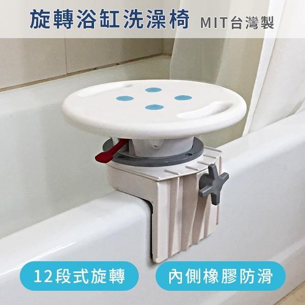 旋轉浴缸洗澡椅(台灣製造)