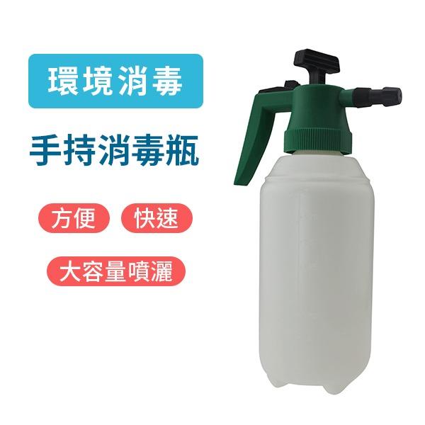 2L手持氣壓式消毒瓶   ( 台灣製造)
