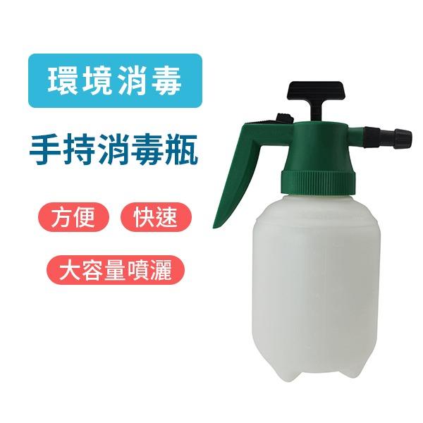 1.5L手持氣壓式消毒瓶 ( 台灣製造)