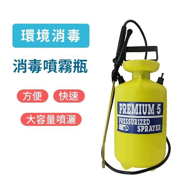 5L消毒噴霧瓶  ( 台灣製造 )
