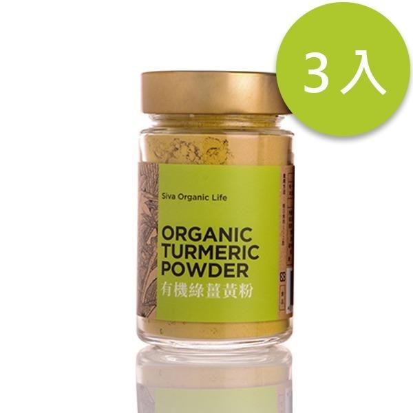 有機綠薑黃粉(大)-3入組