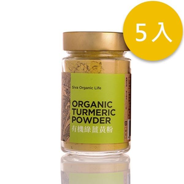 有機綠薑黃粉(大)-5入組
