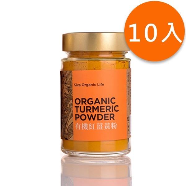 有機紅薑黃粉(大)-10入組