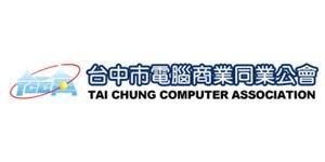 台中市電腦商業同業公會