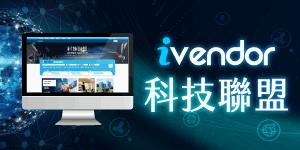 ivendor科技聯盟