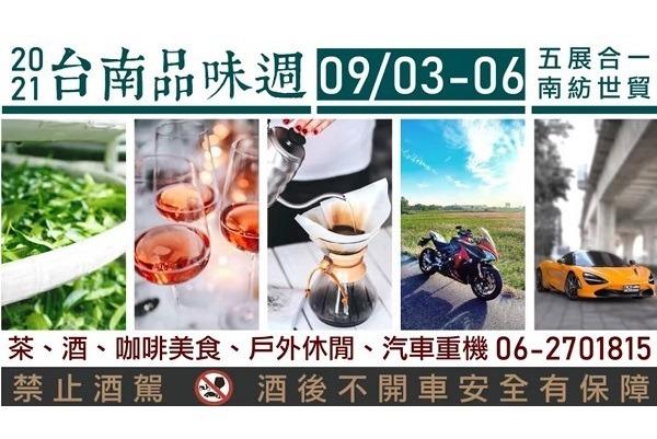 2021台南品味週