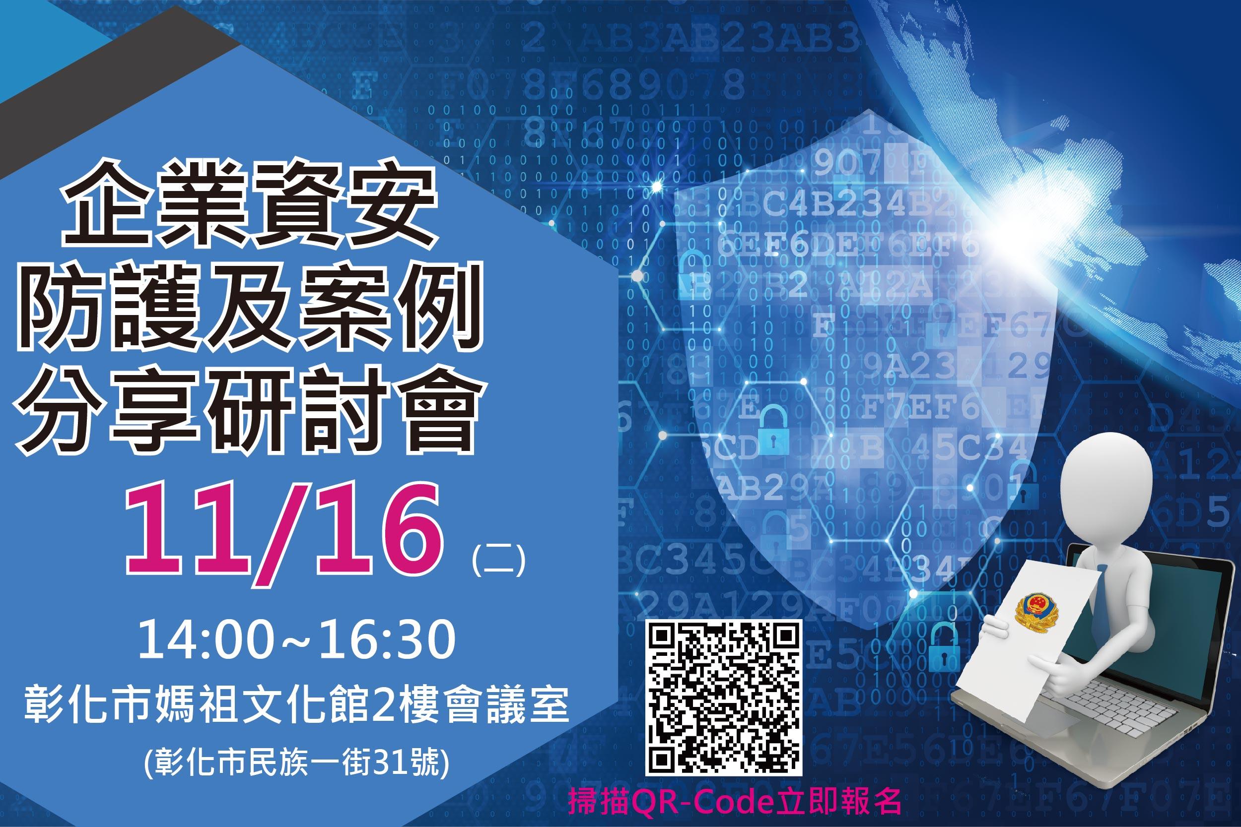 11/16企業資安防護及案例分享研討會