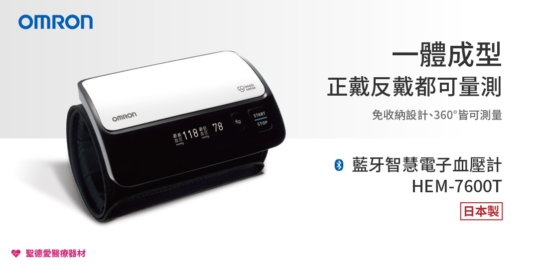 歐姆龍7600T