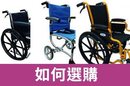 我該怎麼選購輪椅?