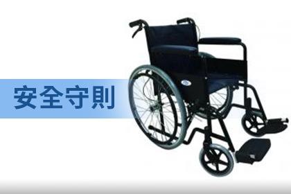 上下輪椅安全守則