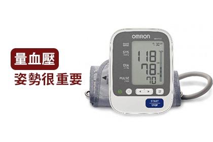 量血壓的注意事項