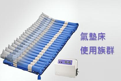 什麼人需要使用氣墊床呢?