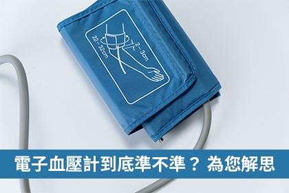 電子血壓計到底準不準?