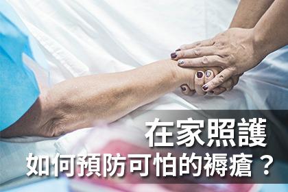 在家照護如何預防可怕的褥瘡?