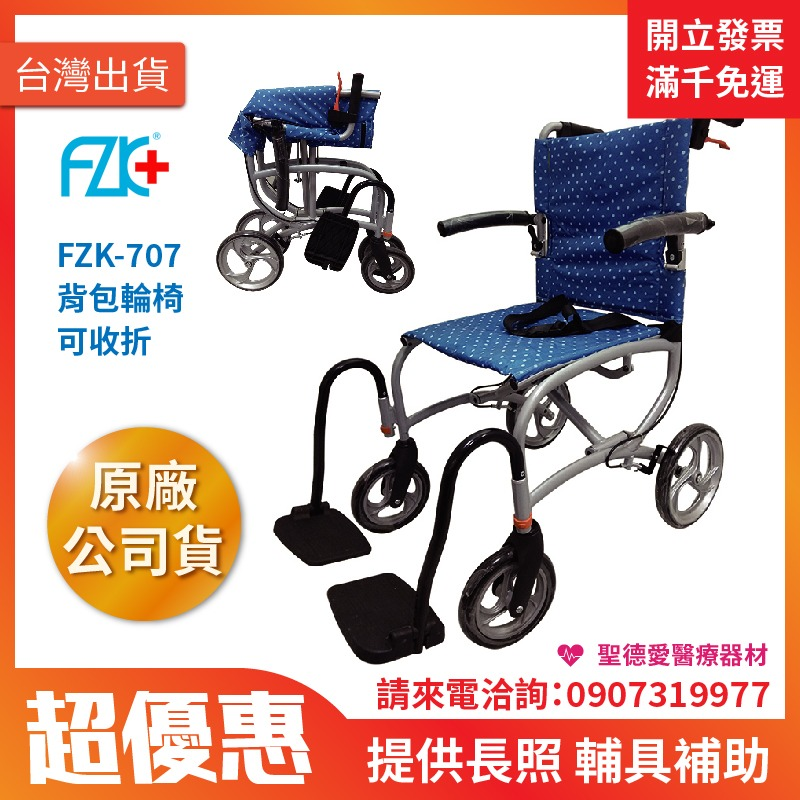 手動【鋁製】輪椅