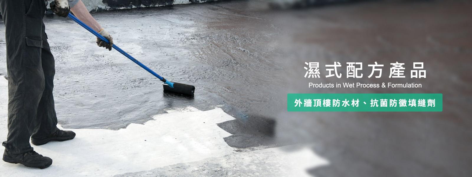 濕式配方產品