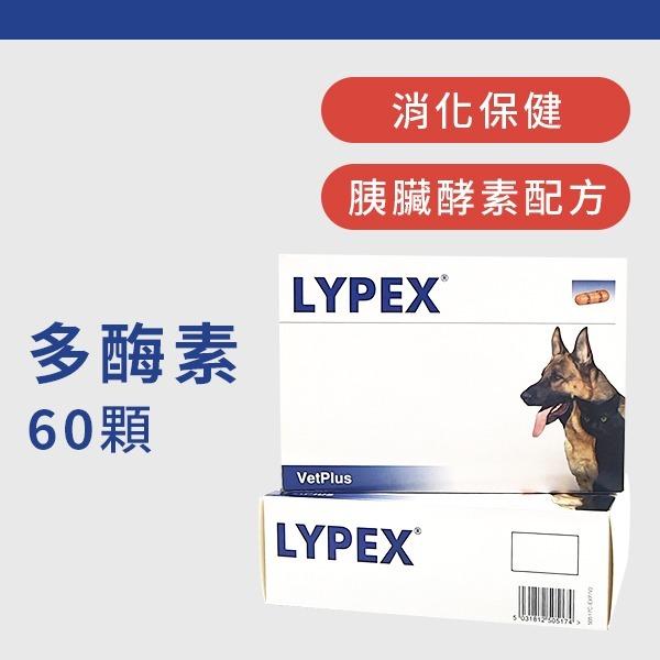 多酶素LYPEX/60顆【VetPlus英國】