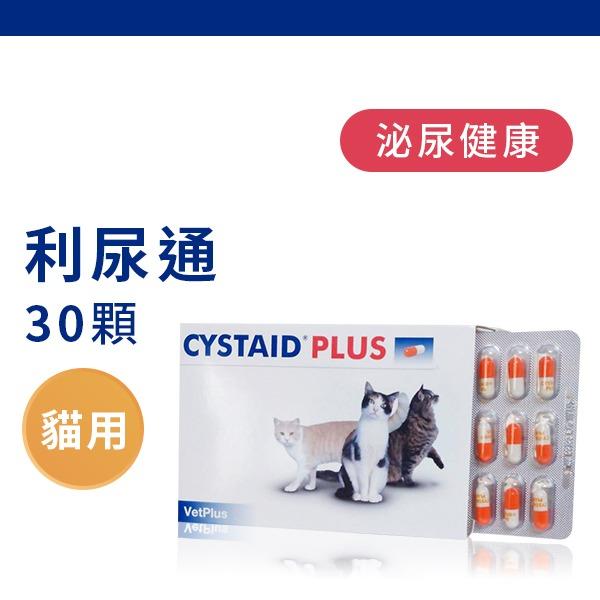 利尿通 CYSTAID PLUS 加強型-貓專用/30顆【VetPlus英國】