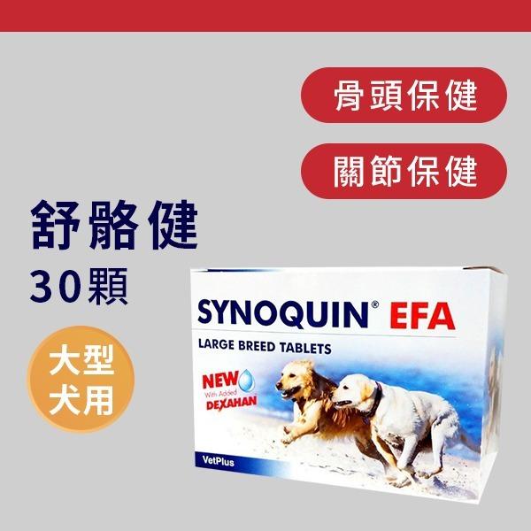 舒骼健 SYNOQUIN EFA 大型犬/30顆【VetPlus英國】