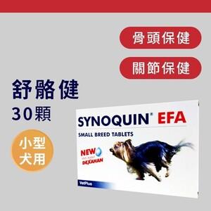 舒骼健 SYNOQUIN EFA 小型犬/30顆【VetPlus英國】