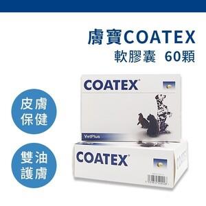 膚寶COATEX 軟膠囊 60粒/盒【VetPlus英國】