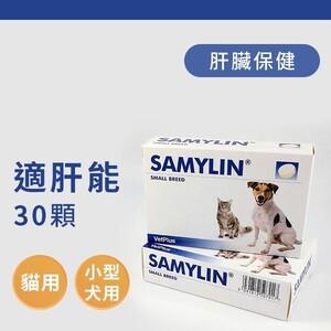 適肝能SAMYLIN 30顆/盒【VetPlus英國】