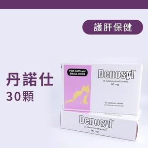 丹諾仕Denosyl 90mg/30顆【萃麥思 NutRamax 】