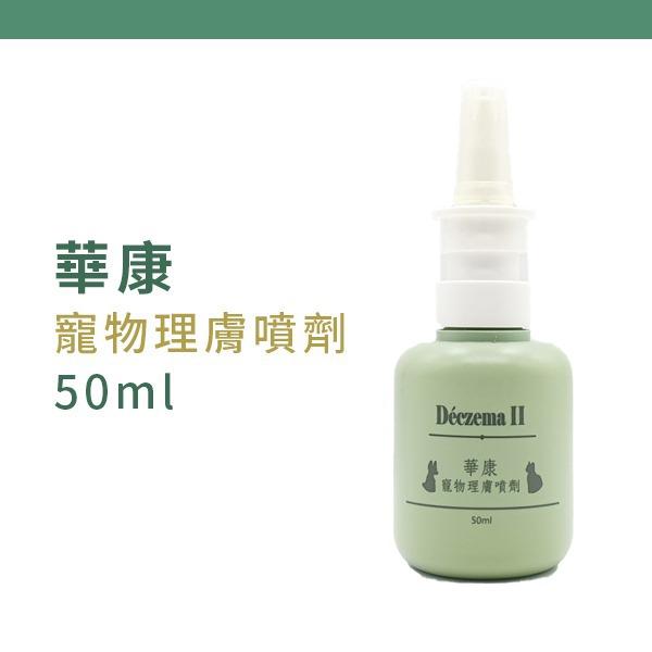 華康寵物理膚噴劑【精鴻動物生醫】