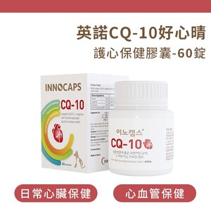 英諾CQ-10好心晴護心保健膠囊/60錠【生展寵物】
