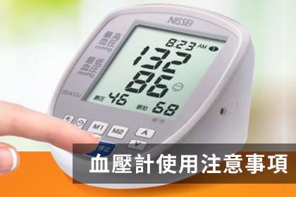量血壓該注意的事項