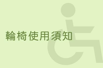 輪椅輔助小知識