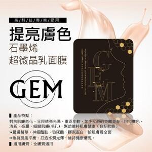 GEM高科技石墨烯超微晶乳面膜10片【GEM新科技】