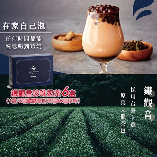鐵觀音珍珠奶茶家用禮盒組六盒(30包)【珍福宇宙】