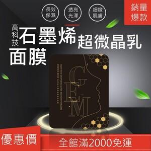 GEM高科技石墨烯超微晶乳面膜-8片組【GEM新科技】