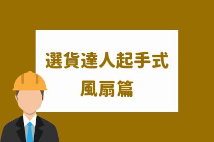 【五金選貨達人 】起手式(一):夏日沁涼風扇篇