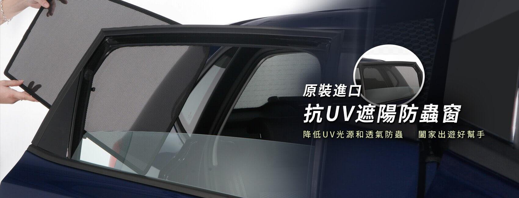 原裝進口 抗UV遮陽防蟲窗