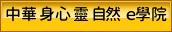 中華身心靈自然e學院